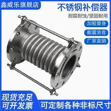 不锈钢jn纹管补偿器3j泥膨胀节防震伸缩煤粉波纹膨胀节焊接式