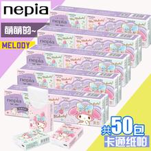 妮飘手jn纸 美乐蒂rfody卡通纸巾纸手帕(小)包纸无香餐巾纸 共50包