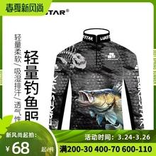 品钓 jn鱼服钓手服hx外防晒透气长袖式钓服