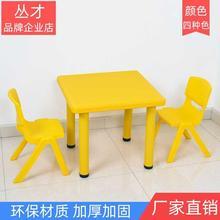 幼儿园jn椅套装塑料hx桌子椅子宝宝游戏玩具画画书桌升降方桌