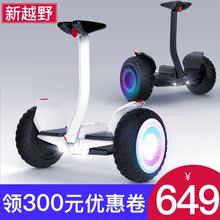 智能电jn双轮成的代jc轮宝宝体感思维车带扶杆越野