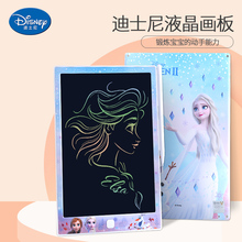 迪士尼jn童液晶绘画cl手写板彩色涂鸦板写字板光能电子(小)黑板