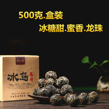 云南普jn茶生茶冰岛lp茶500g约60粒手工龙珠球形茶(小)沱茶盒装