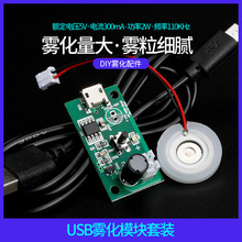 USBjo化片电路驱nbB线路板电子配件5V喷雾孵化实验器材
