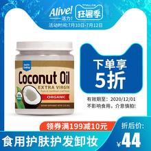 美国进joaliveso榨椰子油448g 食用护肤护发卸妆油【临期】