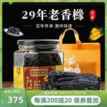 �l盛包jo 广东特产le特产 潮州三宝 29年份/香橼/佛手