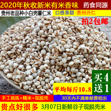 202jo新鲜1斤现le糯薏仁米贵州兴仁药(小)粒薏苡仁五谷杂粮