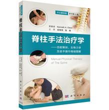 正常发货 正款jo4邮 脊柱os学:功能解剖、生物力学及徒手操作精细图解:中文翻