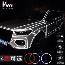 汽车反光贴纸车身装饰条夜jo9反光膜轮os托车创意警示反光贴