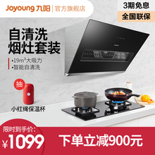 九阳Jjo30家用自os套餐燃气灶煤气灶套餐烟灶套装组合