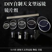 DIY自制jo2文望远镜os折射物镜 玻璃镜片 制作 反射镜 目镜