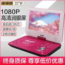 步步高dvd影碟机播放机便携款移动Djo15D光盘os机家用儿童cd机