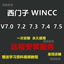 西门子组态软件WINCC V7.0 7.jo17SE os.5sp1中文款授权安