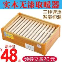 万乾实木取暖器家用暖脚省电节jo11烤火炉os器电火盆电火箱