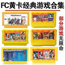 卡带fjo怀旧红白机nk00合一8位黄卡合集(小)霸王游戏卡