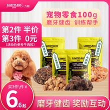 [johnk]狗狗零食 宠物牛肉粒 洁