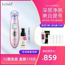 日本bjolulu洁nk仪家用脸部毛孔清洁器嫩肤按摩面膜精华导入仪