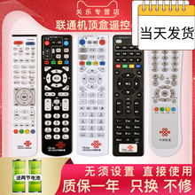 中国联通万能电视机顶盒遥控器jo11通用Enm/ E2100 高清中兴网络遥控器