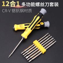 螺丝刀jo合套装批头nm修家用(小)拆机工具十字一多功能强磁起子