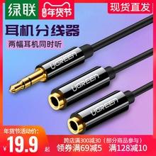 绿联一jo二耳机转接nm2一拖二电脑连接两幅耳机音箱3.5mm转双3.5母耳机分