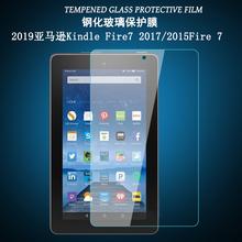 2019新式亚马逊Kindle Fire jo18钢化膜nm寸保护贴膜平板电脑2