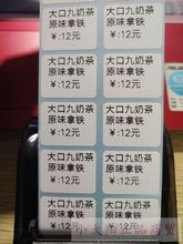 药店标jo打印机不干nm牌条码珠宝首饰价签商品价格商用商标