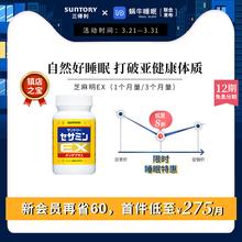 三得利jo麻明安神助nm疲劳 日本正品保健品非褪黑素安瓶