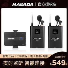 麦拉达jo600PRnn机电脑单反相机领夹式麦克风无线(小)蜜蜂话筒直播采访收音器录