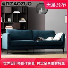 造作ZjoOZUO星nn发现代极简设计师布艺客厅大(小)户型