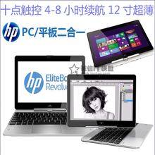 惠普hjo 810gny 四代i5i7 12寸二合一笔记本电脑 超薄macboo