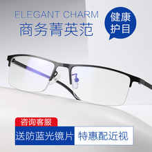 男抗蓝jo无度数平面ny脑手机眼睛女平镜可配近视潮