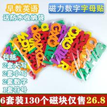 超大号joVA磁性大nk母贴益智学习玩具英文数字英语拼音冰箱贴
