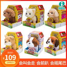 日本iwaya电jo5狗儿童玩er物会叫会走(小)狗男孩女孩玩具礼物