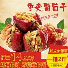 新枣子jo锦红枣夹核er00gX2袋新疆和田大枣夹核桃仁干果零食