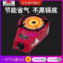 SHHjoNGRI er外线节能灶天然气液化气台式家用燃气灶单灶(小)型灶