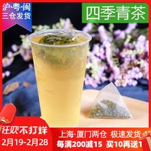 四季春jo四季青茶立er茶包袋泡茶乌龙茶茶包冷泡茶50包
