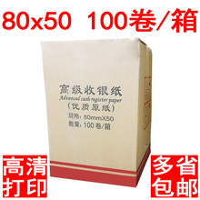 热敏纸jo0x50收ie0mm厨房餐厅酒店打印纸(小)票纸排队叫号点菜纸