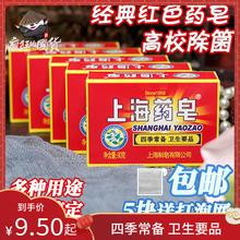 上海药jo正品旗舰店ie菌止痒杀菌除螨内衣洗衣红色硫黄流黄皂
