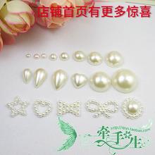 diy手机壳材料包贴钻亮片jo10蝶结珍ie鞋配件 半圆珍珠套装
