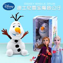 迪士尼jo雪奇缘2雪hk宝宝毛绒玩具会学说话公仔搞笑宝宝玩偶