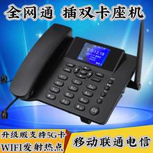 移动联通电信全网通4jo7无线无绳hk插卡办公座机固定家用电话机