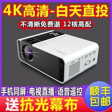 投影仪家用jo型便携款白hk4k无线wifi智能家庭影院投影手机