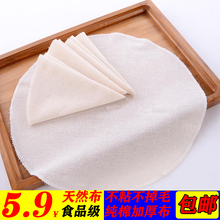 圆方形jo用蒸笼蒸锅en纱布加厚(小)笼包馍馒头防粘蒸布屉垫笼布