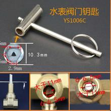 三角圆jo水表阀钥匙en闭通用扳手钥匙内家用前水表伐阀门