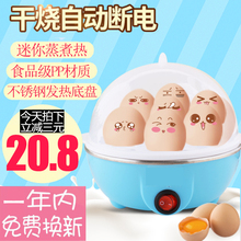 煮蛋器jo奶家用迷你ph餐机煮蛋机蛋羹自动断电煮鸡蛋器