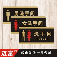 男女厕jo卫生间标牌ph间指示牌门牌号定制店铺厕所标识牌创意