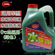 水箱宝jo佳得宝四季ph沸防锈绿色红色水箱水冷却液