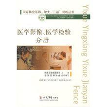 """医学影jo0、医学检rn国家执业医师、护士""""三基""""训练丛书"""