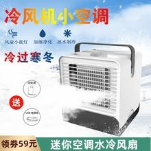 迷你冷jo机充电(小)型nd用静音卧室宿舍移动桌面水冷风扇