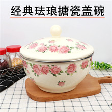加厚经jo珐琅搪瓷盖nd元宝盆多用搪瓷盖盆搪瓷盆带盖子搅拌盆